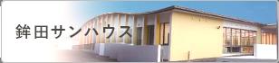 鉾田サンハウス