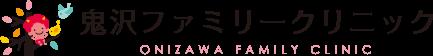 鬼沢ファミリークリニックは茨城県鉾田市の内科・小児科・アレルギー科・皮膚科です